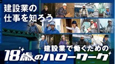 建設業の仕事を知ろう 建設業で働くための18歳のハローワーク