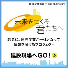 見る、知る、働く、建設産業のJobポータル『建設現場へGO!』