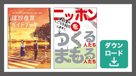ダウンロード:#建設業界ガイドブック #ニッポンをつくる人たちまもる人たち