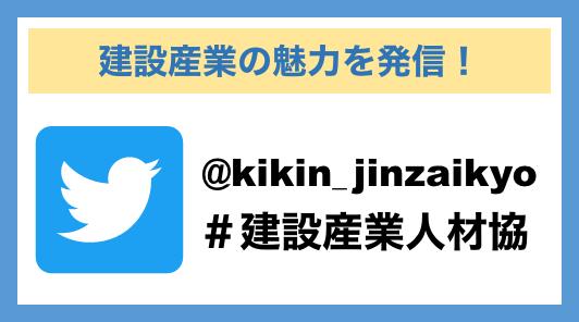 建設産業の魅力を発信! Twitter @kikin_jinzaikyo #建設産業人材協
