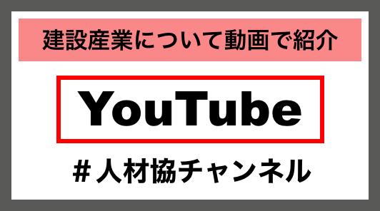 建設産業について動画で紹介 Youtube #人材協チャンネル