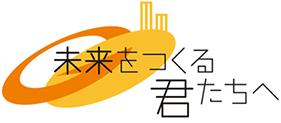 未来をつくる君たちへ 「建設現場へGO!」のロゴマーク