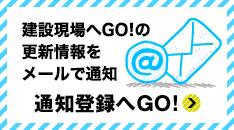 建設現場へGO!の更新情報をメールで通知