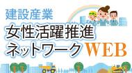 建設産業 女性活躍推進ネットワークWEB