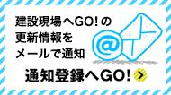 更新情報をメールで通知 通知登録へGO!