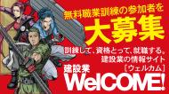 無料職業訓練の参加者を大募集 建設業WelCOME!