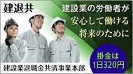 建退共 建設業の労働者が安心して働ける将来のために