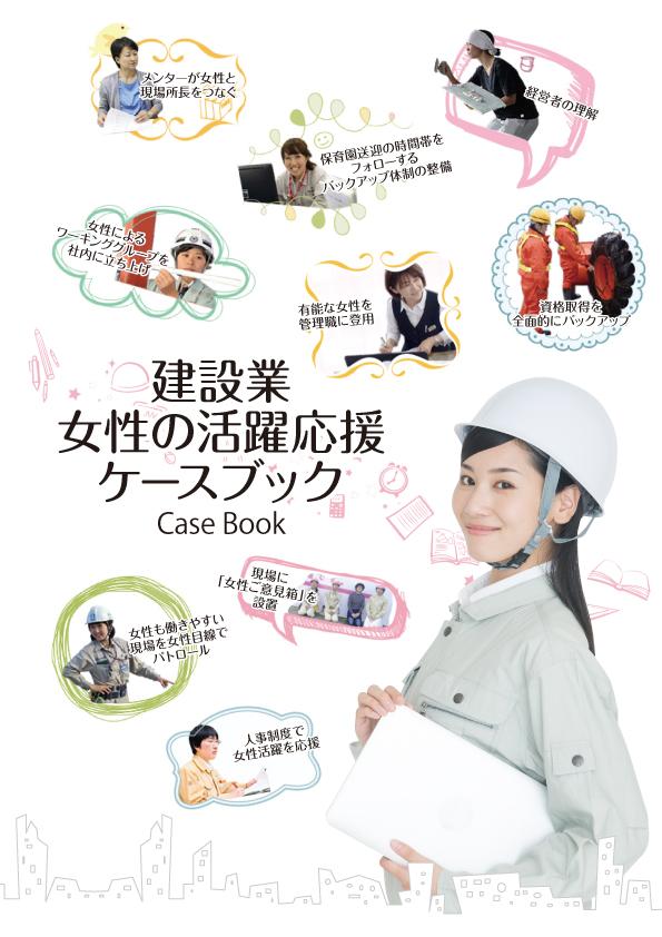建設業 女性の活躍応援ケースブック(平成27年10月)