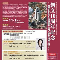 (社)建設産業専門団体連合会 創立10周年記念式典の開催について