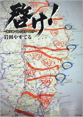 風化させてはいけない!震災復興本|啓け!-被災地へ命の道をつなげ-