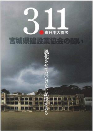 風化させてはいけない!震災復興本|3・11 宮城県建設業協会の闘い