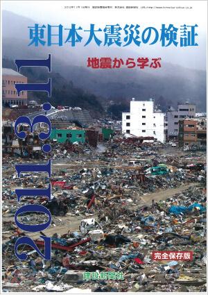 風化させてはいけない!震災復興本|東日本大震災の検証-地震から学ぶ