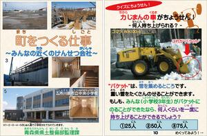 町をつくる仕事 ~みんなの近くのけんせつ会社~|青森県