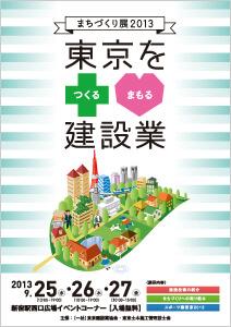 「まちづくり展2013〜東京をつくる・まもる・建設業〜」開催されます