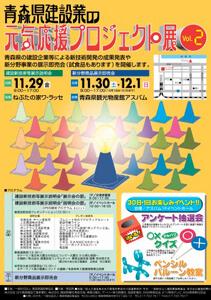 「青森県建設業の元気応援プロジェクト展」を開催します!