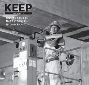 2013年12月号「ACe建設業界」現場のプロフェッショナル/左官工