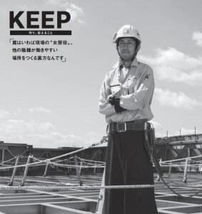 2013年10月号「ACe建設業界」現場のプロフェッショナル/鳶工