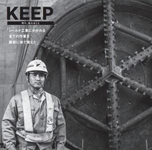 2013年11月号「ACe建設業界」現場のプロフェッショナル/シールド工