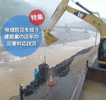 地域防災を担う建設業の近年の災害対応状況