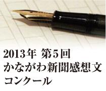 「ドボジョ」って何?|神奈川新聞社
