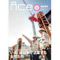 Ace9月号 いま、建設業で活躍する女性たち