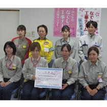 現場で活躍する女性達「なでしこ工事チーム」登録制度