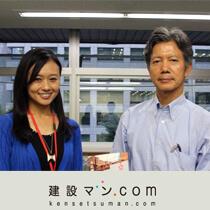 玲子のアイショット 国土交通省訪問 Part2 | 建設マン.com