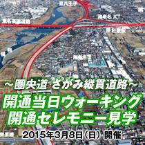 圏央道(さがみ縦貫道路 寒川IC-海老名JCT間)高速道路ウォーキングと、開通セレモニー見学ツアーを/3月8日に開催!