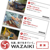 生涯、技で活きていく「WAZAIKI」|世界に誇る日本の建設業の職人を紹介