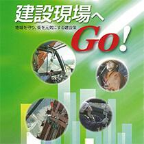 「建設現場へGO!〜地域を守り、街を元気にする建設業」動画配信中!