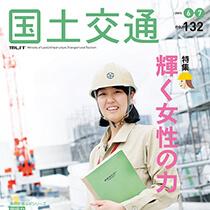 業界のこれからを映し出す女性たちの活躍を特集|国土交通 No.132