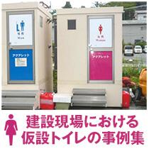 現場の環境改善|建設現場における仮設トイレの事例集