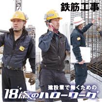 18歳のハローワーク「鉄筋工事」|若手、中堅、ベテランを更新