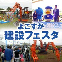 神奈川県横須賀市で「第4回よこすか建設フェスタ」が開催されました