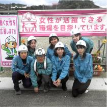 (一社)全国中小建設業協会では建設業界で働く女性を応援しています