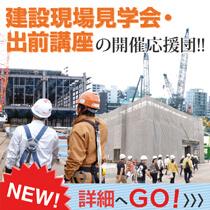 建設現場見学会・出前講座の開催応援団!!