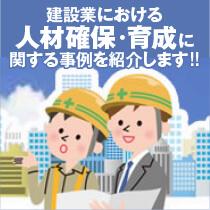 建設業における人材確保・育成に関する事例を紹介します!!