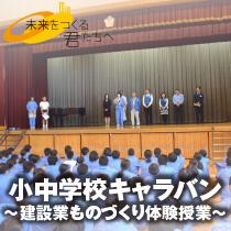 小中学校キャラバン~建設業ものづくり体験授業~を開催しました!