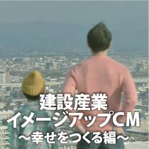 建設産業イメージアップCM~幸せをつくる編~
