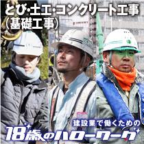 18歳のハローワーク「とび・土工・コンクリート工事(基礎工事)」を更新
