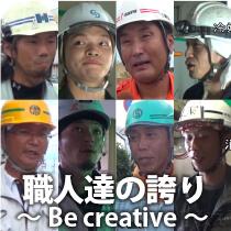 高校生が建設現場で密着インタビュー「職人達の誇り ~Be creative~」