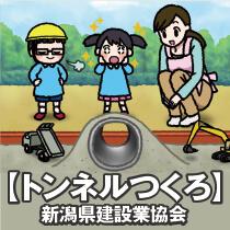 【トンネルつくろ】新潟県建設業協会
