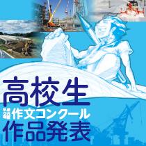 平成28年度「高校生の作文コンクール」入賞作品が決定しました!