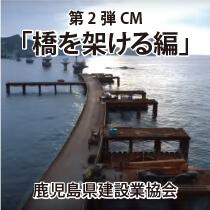 第2弾CM「橋を架ける編」