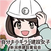 【自分キラキラ!建設女子】新潟県建設業協会
