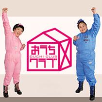 建設女子を応援する「おうちクラブ」
