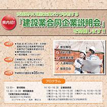 茨城県内企業だけが参加する「建設業合同企業説明会」を開催