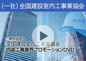 内装工事業界 プロモーション映像(DVD)