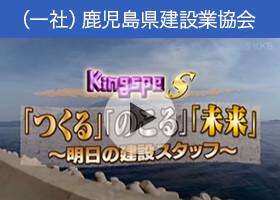 鹿児島県建設業協会 キンスペS