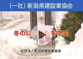 TVCM 「【地域を守る】 新潟県建設業協会」篇